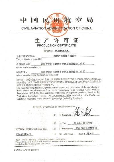 DL-2L生产许可证-1